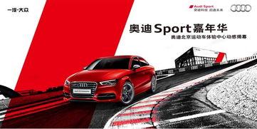 ...rt嘉年华,暨北京赛车节十周年
