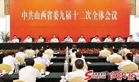 ...二次全体会议在太原举行.图为会场.本报记者 -中共山西省委九届...