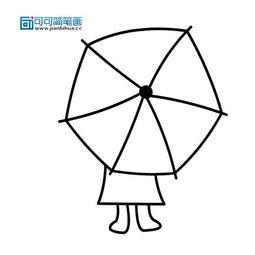 雨伞 简笔画