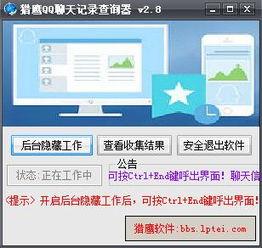 猎鹰QQ聊天记录查询器是一款能查看qq历史聊天记录的工具.猎鹰QQ...
