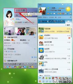 怎么更改QQ网名 更改QQ昵称图文教程