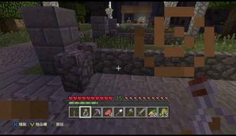我的世界舞秋风解说Minecraft Xbox One 教学课程体验 第四课