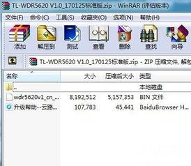 TL WDR5620 V1.0 170125标准版下载 TL WDR5620 V1.0 170125标准...