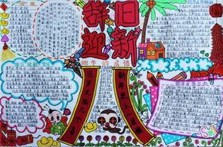 鸡年春节手抄报图片大全简单又漂亮
