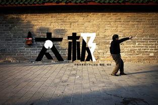 都市神徒-太极,是一门博大精深的中国武术.在影视剧中,常被描绘成武林绝技...