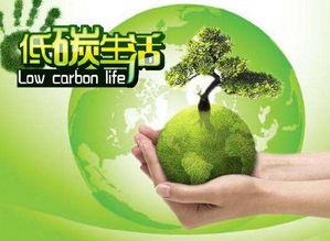 涨知识咯 全国低碳日 了解更多低碳环保小知识
