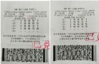 彩民,采用守号计划投注方法,一张多期投注票,中得奖金93.6万元....