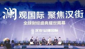 ...报讯 26日,著名主持人杨澜、知名建筑设计大师叶景文等在武汉中...
