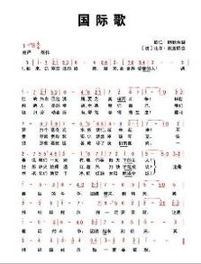 国际歌歌词-国际歌