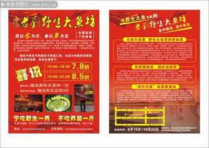 餐饮宣传单页设计模板