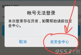 ...可查看无法登陆的具体原因.如图:您的帐号已被冻结-手机QQ异常...