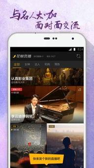 安卓介绍 花椒直播v4.0.1.1033最新手机版介绍 91手游网