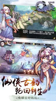 轩辕剑之天之痕ios版下载 轩辕剑之天之痕苹果最新版本下载 96u手游网