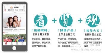 无限极中国App三网合一手机下载 无限极中国App下载v1.0.5 官网版 腾...