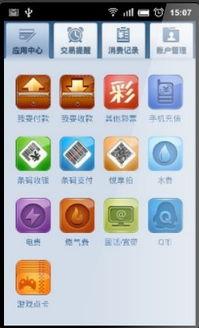 支付宝手机客户端 支付宝安卓版下载 v8.2.0.071201 跑跑车安卓网