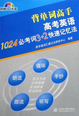 高考英语1024必考词3 2快速记忆法 附光盘 背单词高手