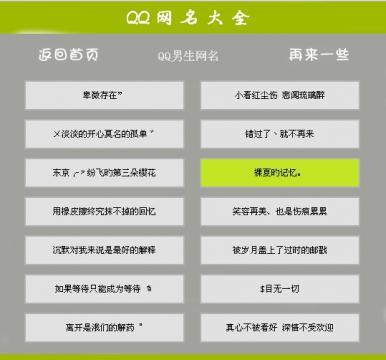 QQ男生网名