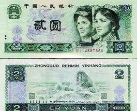 第四套币人民币2元纸币-1980版50元人民币被冠名 钞王 市价已过千