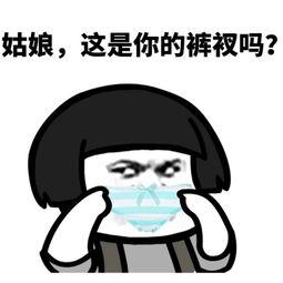 黄图图-表情包 表情 姑娘 微信表情包