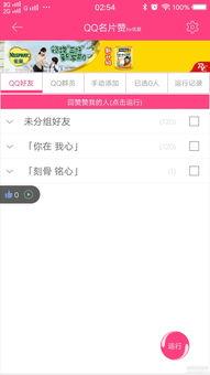 QQ好友 QQ群好友自动点赞软件手机版免费下载