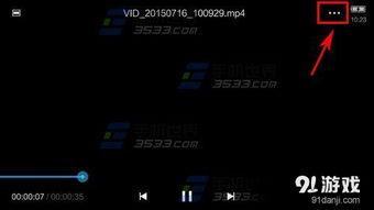 如何在手机qq影音看视频的时候锁定屏幕