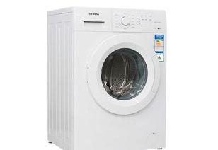 昆山西门子洗衣机维修中心 欢迎访问 官方网站昆山各区售后服务