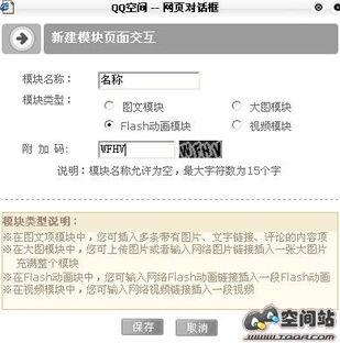 QQ空间主页怎么弄成自定义Flash动画模块?精