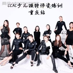 少儿模特 CCAC 少儿模特师资培训 重庆站 星计划艺体培训学校的美拍