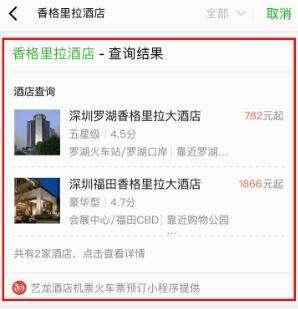 微信搜一搜如何定酒店 微信搜一搜订酒店教程