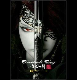无量丹神-《东离剑游纪》是一部布袋戏作品.讲述昔日一场魔界大军与人界的战...