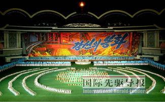 朝鲜相当于中国哪个年代-8月10日,《阿里郎》在平壤绫罗岛五一体育场上演.新华社/朝中社