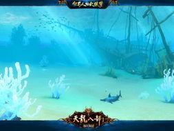梦幻西游海域探险攻略
