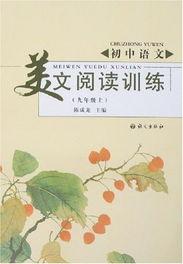 初中语文美文阅读训练 9年级