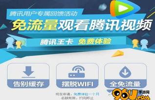 腾讯大王卡腾讯视频限速怎么办