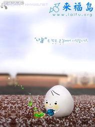 奇闻怪事 明天它又会长高了吧 韩国生活创意超可爱小图