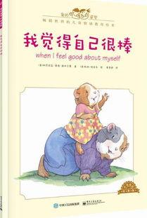 有声故事548 我觉得自己很棒 帮助孩子建立自信