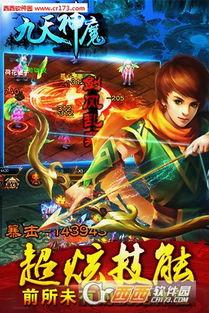 九天神魔官方下载 九天神魔下载v1.43 安卓版 西西安卓游戏
