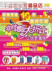 化妆品宣传单设计模版下载