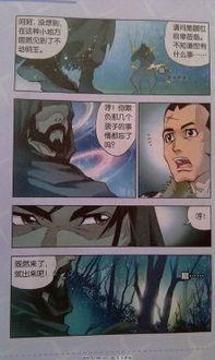 斗罗大陆漫画第16话龙封号斗罗3