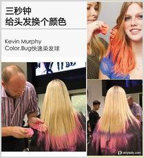 法囩色情网-染发球使用TIPS:   1、干法使用,选择想要染色的头发部分用染发球直...