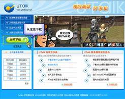 lk.com.cn,将打开UTalk主界面.   如果您安装了专用下载工具,可以...
