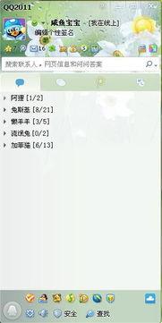 谁帮我把QQ分组弄得好看点啊 就是 我的好友 家人 同学 朋友 很铁玩伴...
