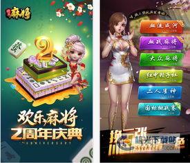 QQ欢乐麻将手机版下载 QQ欢乐麻将苹果版 6.5.12 极光下载站