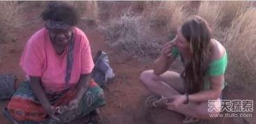 澳洲土著人竟请美女吃这种东西 当时就吓呆了