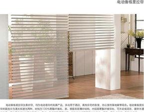 宁波杜亚电动窗帘北京办事处效果图