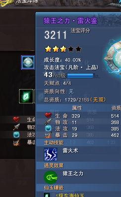 龙剑玩家10橙20紫怒砸3星法宝吊炸天