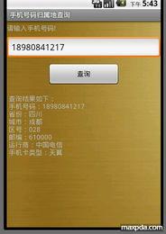 手机号码归属地信息查询