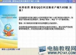 怎么免费克隆QQ空间 免费克隆QQ空间攻略 怎么克隆QQ空间免费技巧...