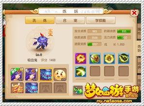 梦幻西游手游新玩家必看炼妖及合宠技巧