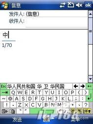 怪兽中文输入法-多普达 S1 精英版 让输入更舒心 智能手机主流输入法...